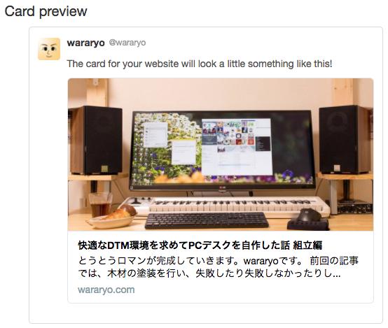 WordPressでTwitterカードが思ったように出ないときはTwitterプラグインが原因かも