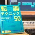 自然な転調パターンを集めた『転調テクニック50』は駆け出しDTMerこそ買うべき本だと思う