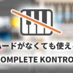 プラグインとしてのKOMPLETE KONTROLをみんな使うべき3つの理由(キーボードの方を持ってなくても)