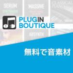 見落としてない?PluginBoutiqueで買い物したら無料で音素材がもらえます