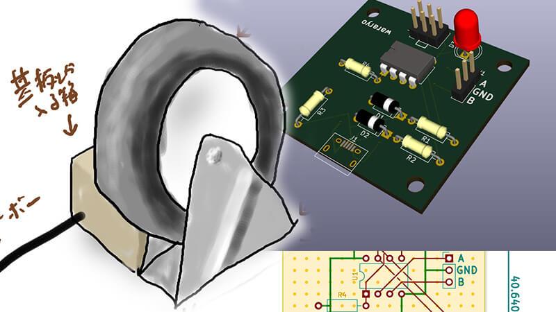 足元で横スクロールできるUSBデバイスを作ります:構想編