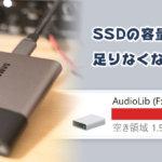 DTM用のSSDは500GBがいいです