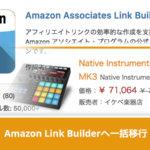 AmazonJSからLink Builderに一括で移行する方法 WordPress