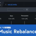 """曲からボーカルだけ抜き出せる""""Music Rebalance""""の性能を検証 RX 7 Standard"""